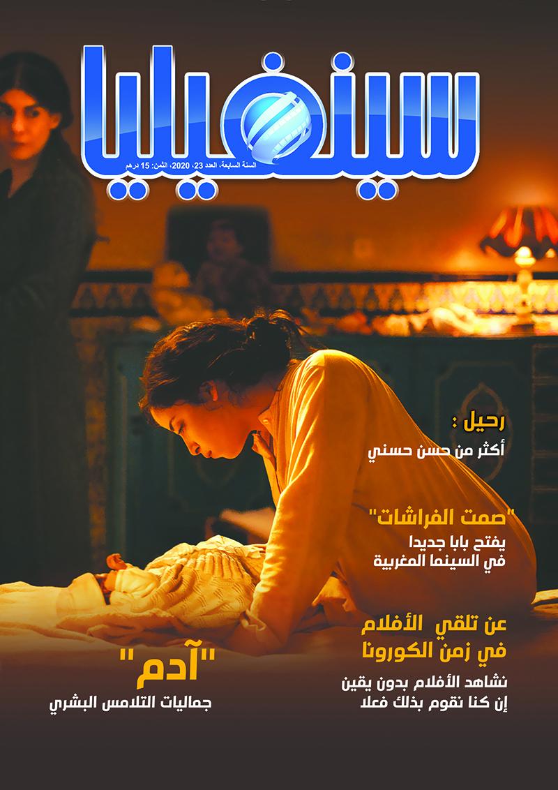 ملصق العدد 23 من مجلة سينفيليا