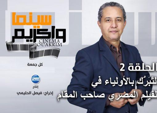 سينما واكريم الحلقة 2 التَّبَرُّك بالأولياء في الفيلم المصري صاحب المقام