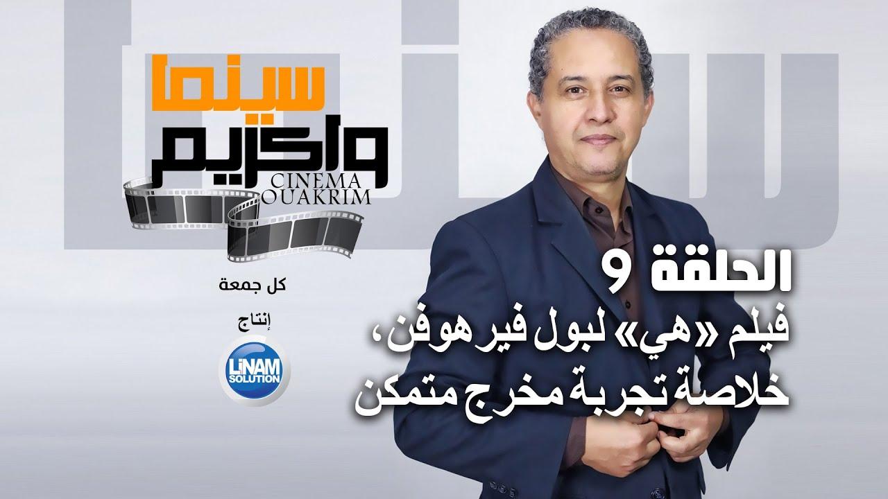 برنامج سينما واكريم الحلقة9